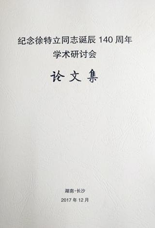 1.纪念专刊2.jpg