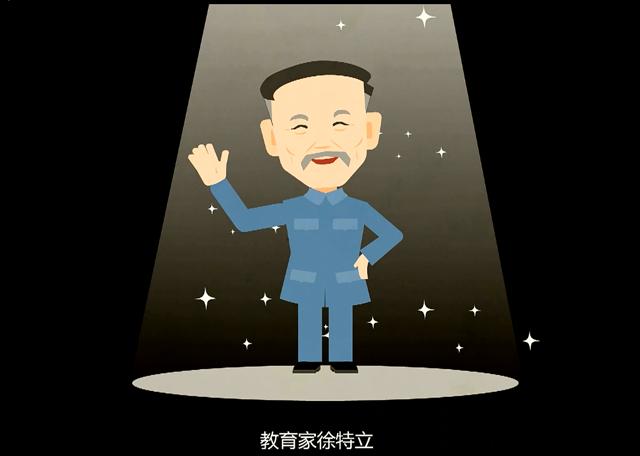 3.动画《当今圣人徐特立》.png